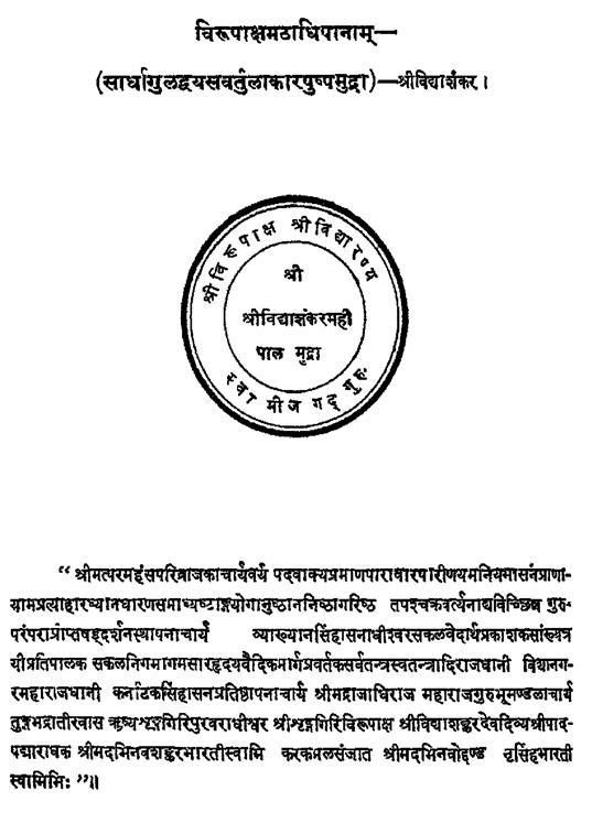 Preceptors of Advaita 57 SRI SANKARA AND SANKARITE