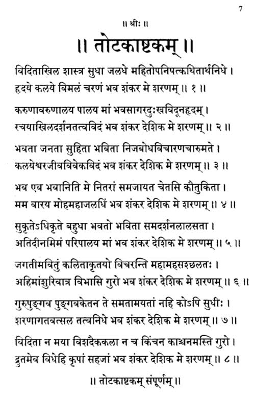 Sanskrit Of The Vedas Vs Modern Sanskrit: TOTAKASHTAKAM TAMIL PDF