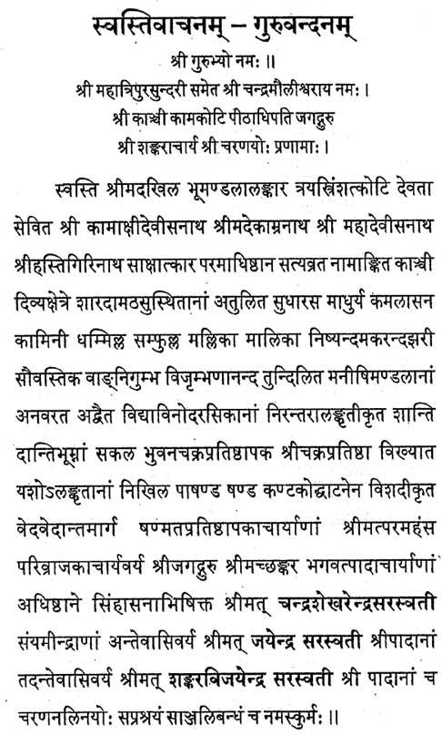 Swasti Vachanam