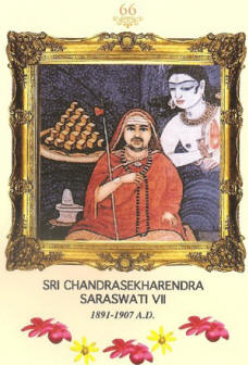 Sri Chandrasekharendra Saraswathi - 66th Pontiff of Sri Kanchi Kamakoti Peetam