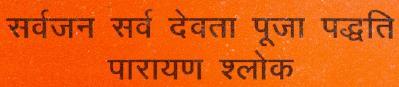 Sarva Jana Sarva Devata Puja Paddhati