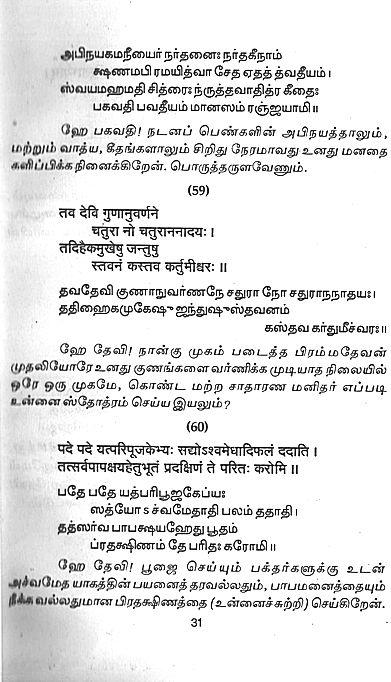 lakshmi narasimha ashtakam in telugu pdf