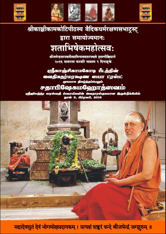 Sathabhisheka Mahotsavam of Shankaracharya Swamigal at Irulneeki