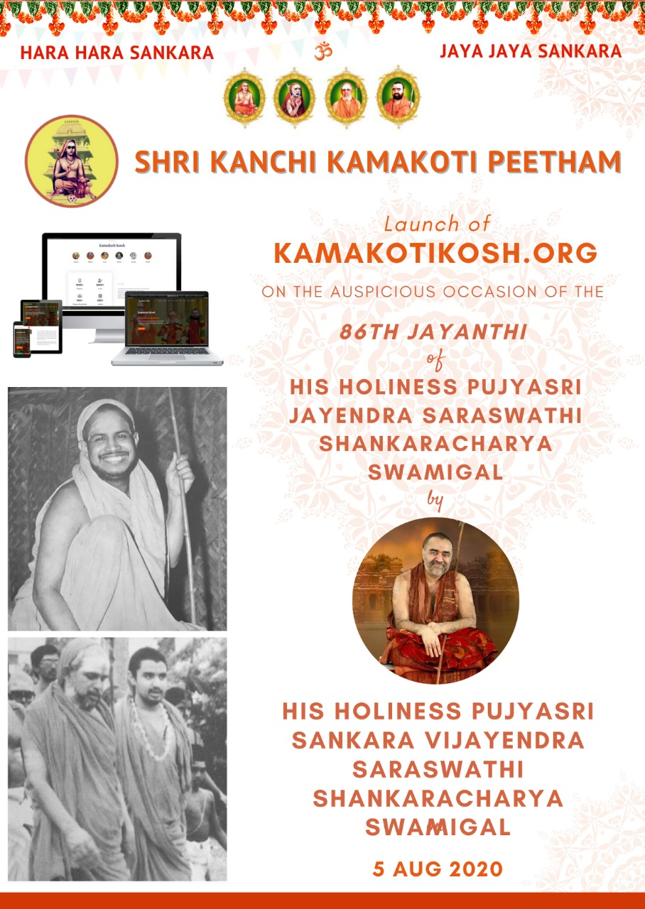 Website launched- www.kamakotikosh.org