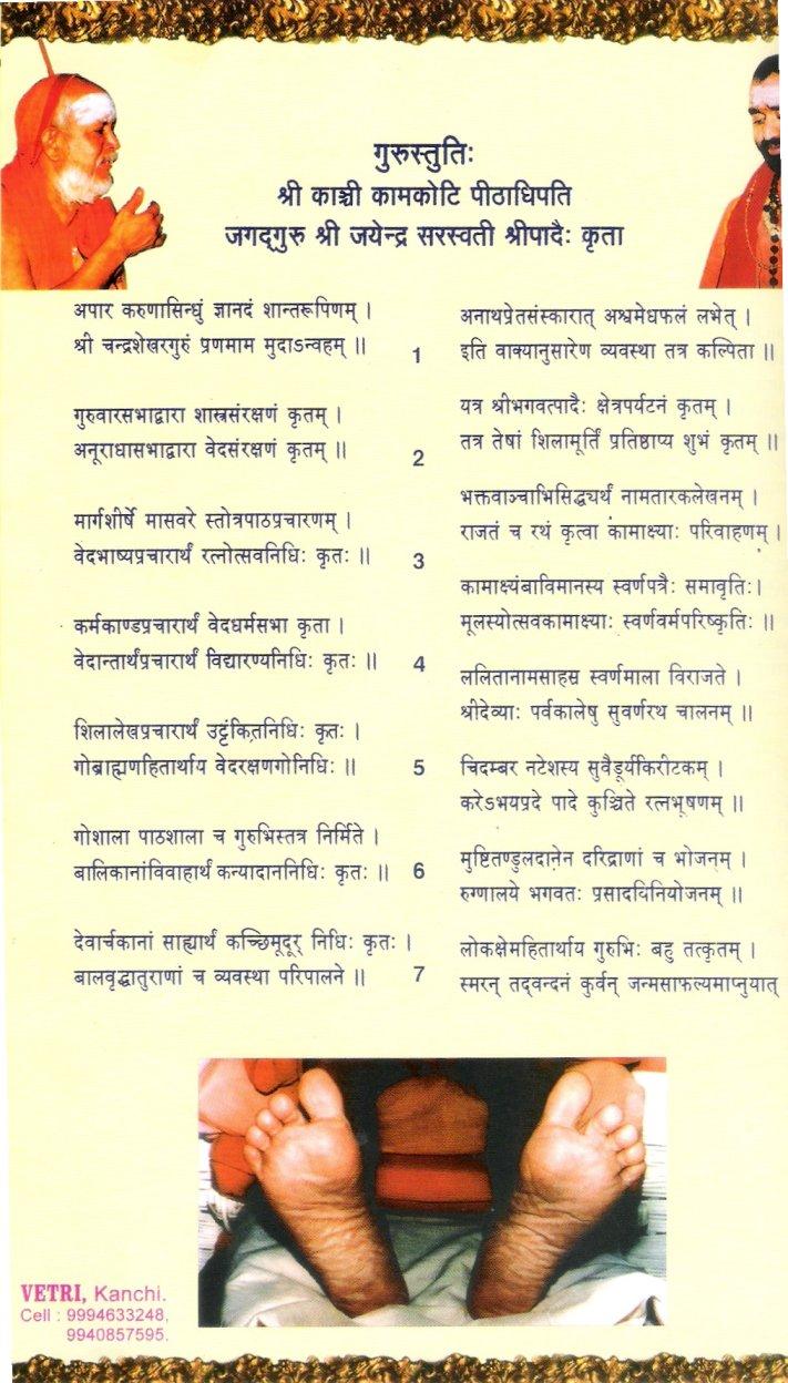 bhoomi pooja mantras in telugu pdf